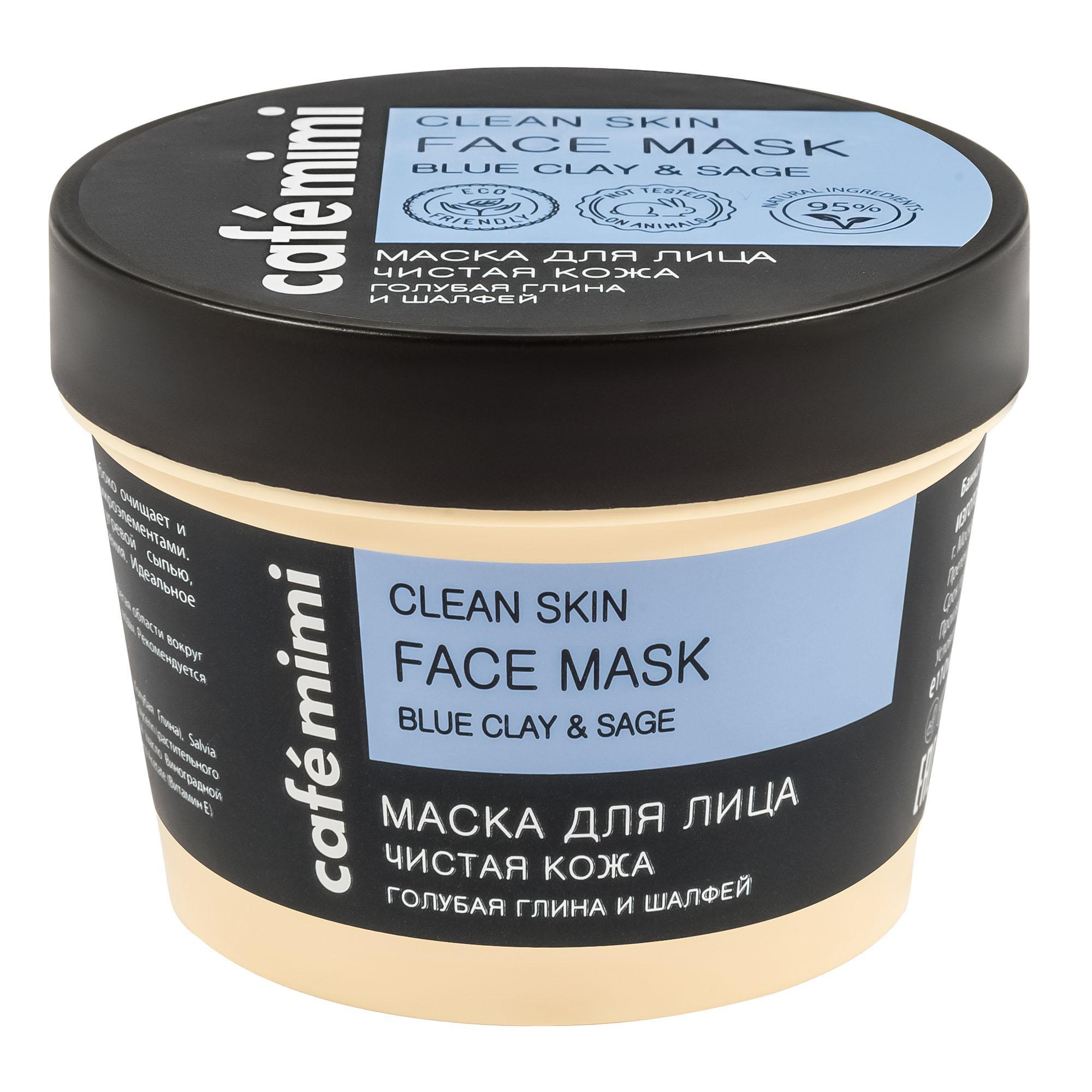 Café Mimi Mascarilla Facial Piel Limpia  110 ml