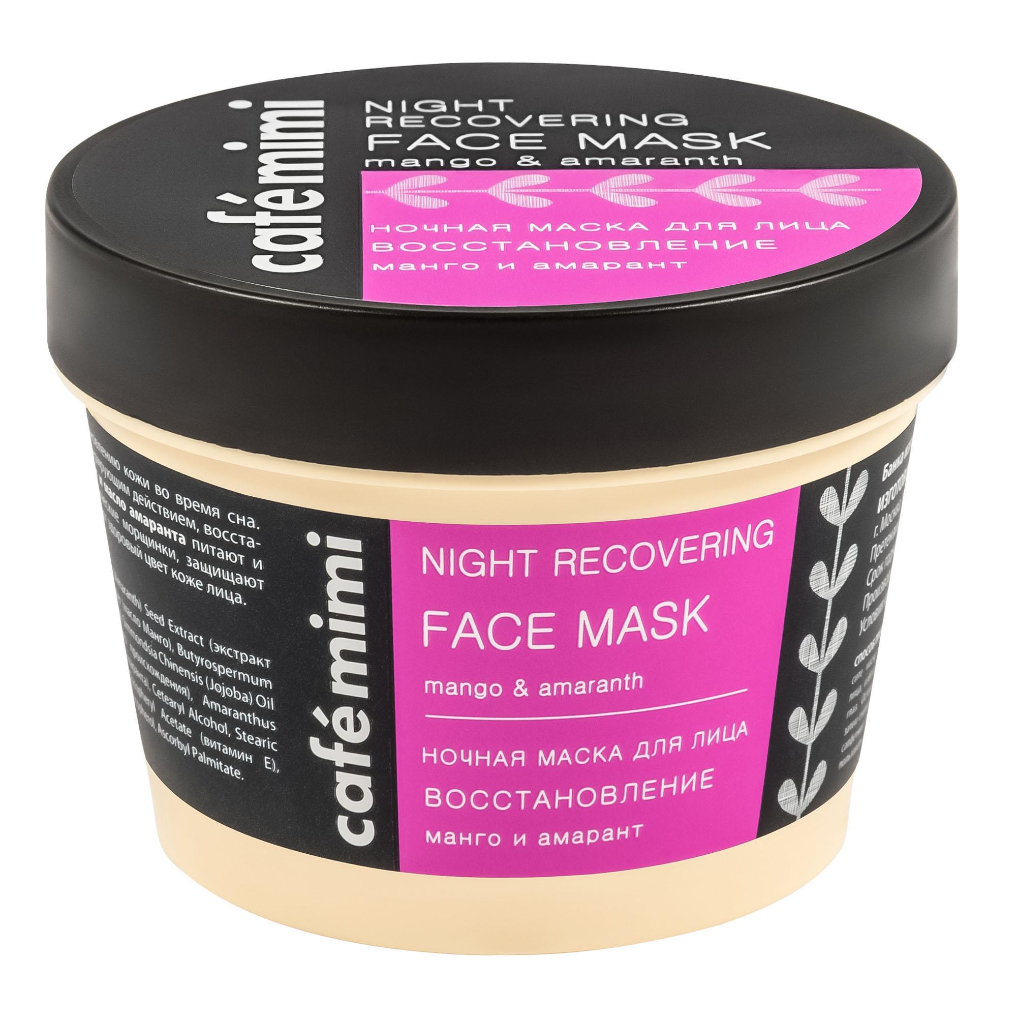 Café Mimi Mascarilla Facial Recuperacion Nocturna
