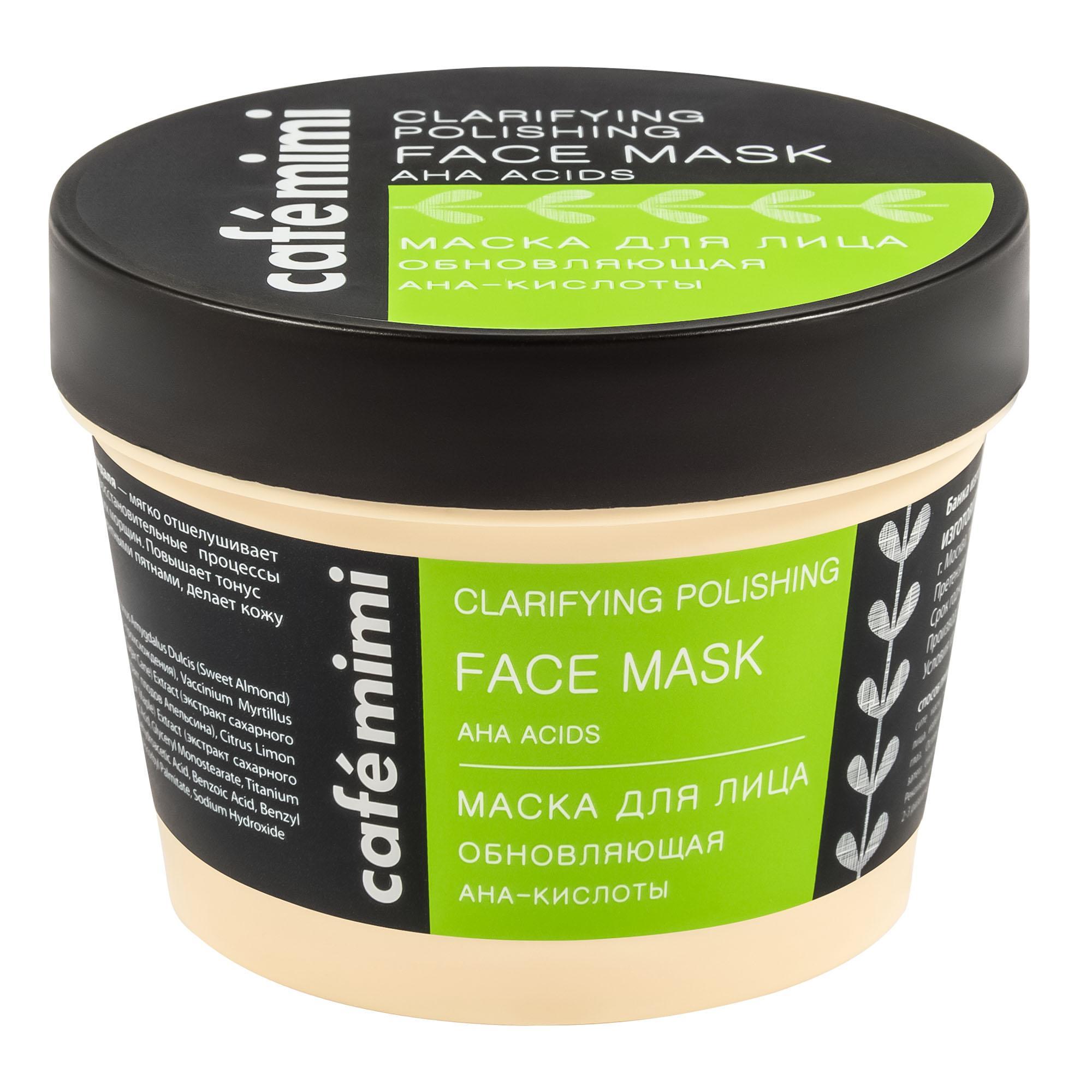 Café Mimi Mascarilla Facial Renovadora  Ácidos AHA 110 ml